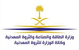 Ministry of Petroleum Kingdom of Saudi Arabia